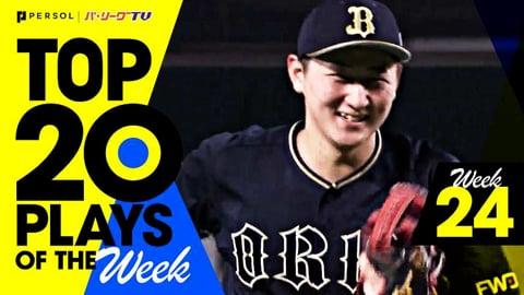 【2021】TOP 20 PLAYS OF THE Week #24(10/5〜10/10)先週の試合から20のベストプレーを配信!!