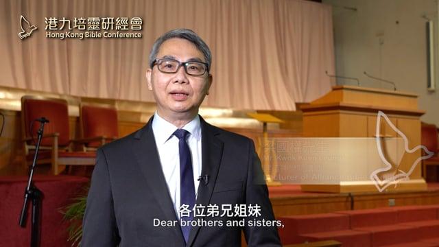 第93屆會後感言 - 梁國權先生