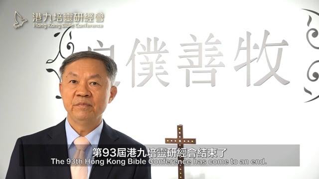 第93屆會後感言 - 吳獻章牧師