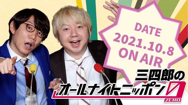[2021.10.8 OA]三四郎のオールナイトニッポン0(ZERO)
