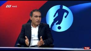 FULL | Football Bartar - 11 Oct 2021 | فوتبال برتر - دوشنبه ۱۹ مهر ۱۴۰۰