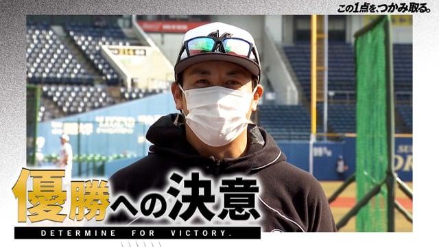 優勝への決意|益田投手