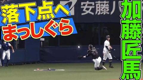 【超捕球】マリーンズ・加藤匠馬『落下点にまっしぐら』