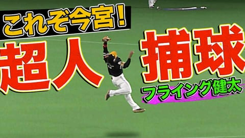 ホークス・今宮健太 パーフェクトなタイミングで 【超人捕球】