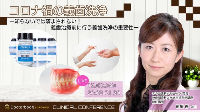 コロナ禍の義歯洗浄 ー知らないでは済まされない!義歯治療前に行う義歯洗浄の重要性ー