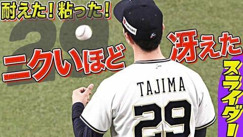 【耐えた!】バファローズ・田嶋大樹『ニクいほど切れるスライダー』で8回2失点【粘った!】