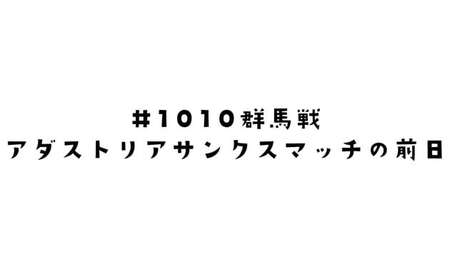 アダストリアサンクスマッチ前日の予言?!