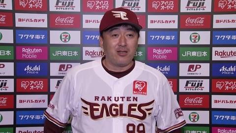 10月13日 イーグルス・石井一久監督 試合後インタビュー