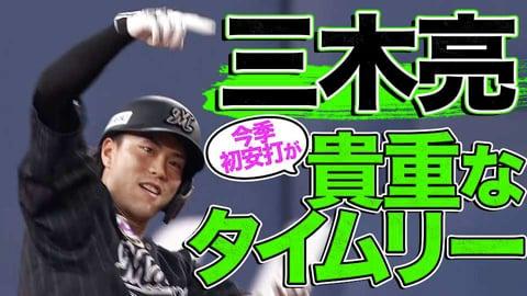マリーンズ・三木亮 今季初安打は『ダメ押しタイムリー2塁打』