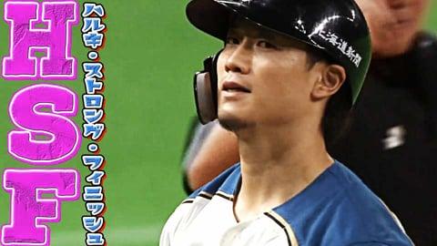 【2安打2盗塁】ファイターズ・西川遥輝『ストロング・フィニッシュ・ハルキ』