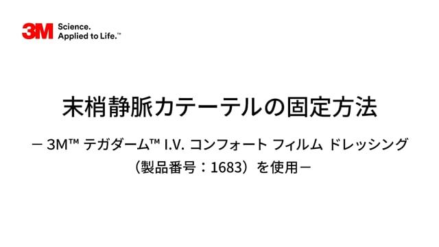 末梢静脈カテ-テルの固定方法-3M™ テガダ-ム™ I.V.コンフォ-ト フィルムドレッシング(1683)を使用-