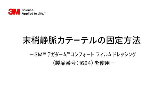 末梢静脈カテ-テルの固定方法-3M™ テガダ-ム™ コンフォ-ト フィルムドレッシング(1684)を使用-