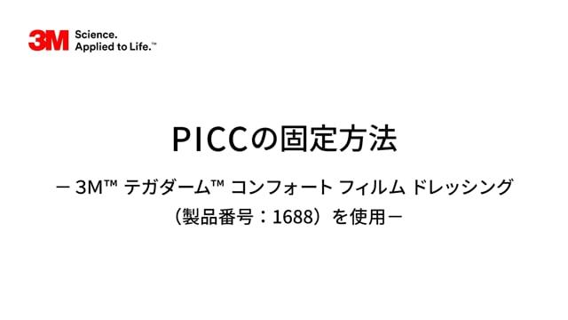 PICCカテ-テルの固定方法-3M™ テガダ-ム™ コンフォ-ト フィルムドレッシング(1688)を使用-
