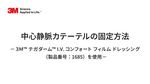 中心静脈カテ-テルの固定方法-3M™ テガダ-ム™ I.V.コンフォ-ト フィルムドレッシング(1685)を使用-