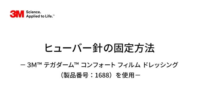 ヒュ-バ-針の固定方法-3M™ テガダ-ム™ コンフォ-ト フィルムドレッシング(1688)を使用-