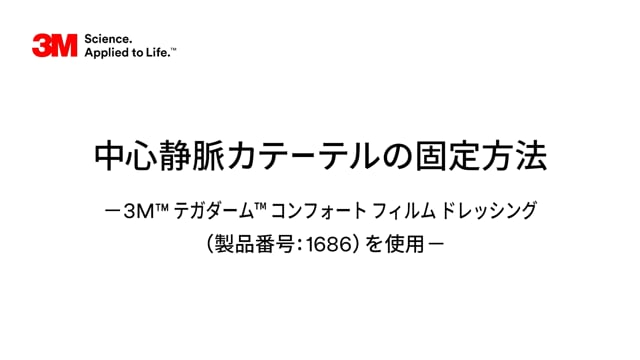 中心静脈カテ-テルの固定方法-3M™ テガダ-ム™ コンフォ-ト フィルムドレッシング(1686)を使用-