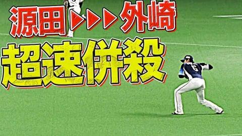 【正確無比】ライオンズ・源田壮亮・外崎修汰『超速ダブルプレー』