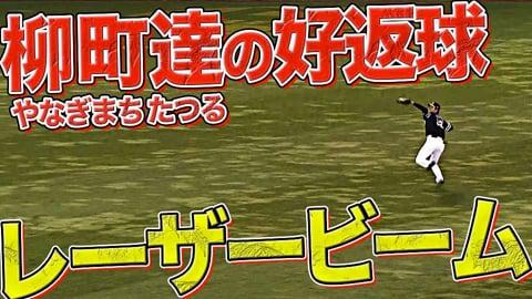 【好返球連発】ホークス・柳町達『ギーマーレーザービーム』