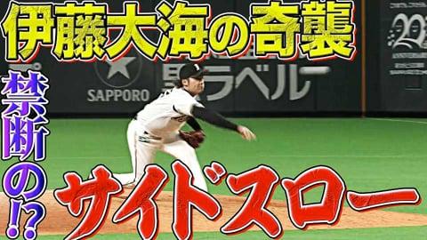 【奇襲の一球】ファイターズ・伊藤大海『禁断の!? サイドスロー投法』
