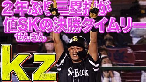 【重圧はありません】代打・ホークス・川島慶三 値千金の決勝打