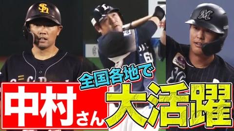 各地で中村さん大活躍『合計 6安打6打点2好守+14動画17サムネ』