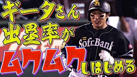 【本日4出塁】ホークス・柳田悠岐『出塁率がムクムクする』