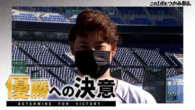 優勝への決意|藤岡選手
