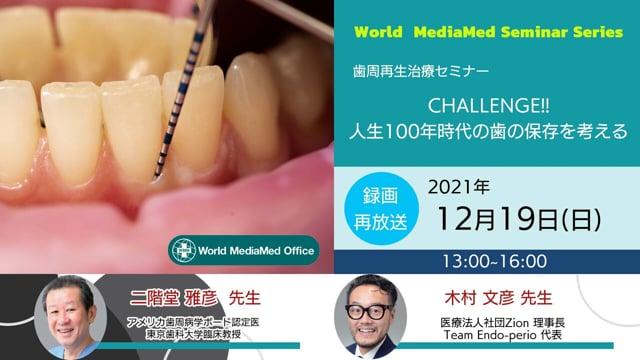 【再配信】歯周再生治療セミナー「CHALLENGE!!人生100年時代の歯の保存を考える」