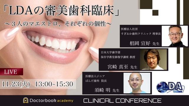 「LDA審美歯科臨床」 〜3人のマエストロ、それぞれの個性〜