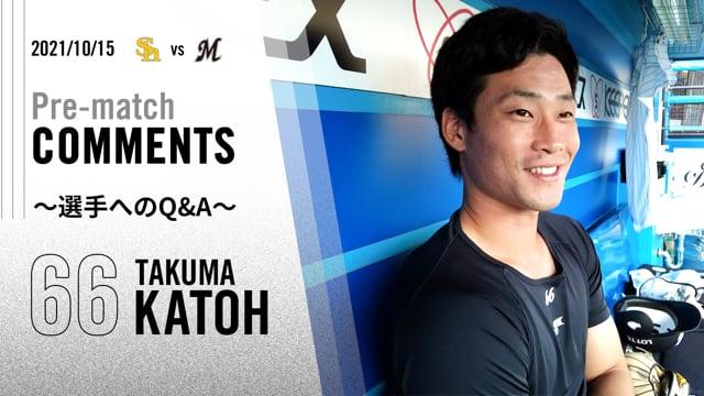 試合前コメント 加藤選手【2021/10/15 vs福岡ソフトバンク】