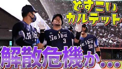 【今季21号】ライオンズ・山川穂高『逆方向どすこい3ラン』で好投・今井達也を援護