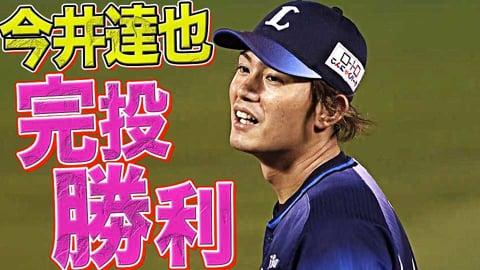 【今季2度目】ライオンズ・今井達也 9回127球1失点の熱投【完投】