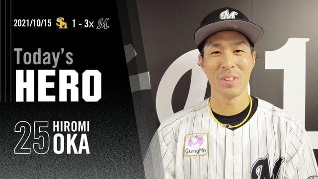 今日のヒーロー|岡選手「チームの勝利に貢献できたことが1番嬉しい!」
