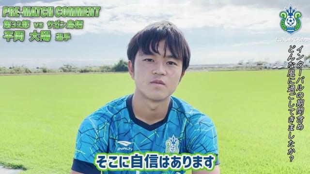 【PRE-MATCH COMMENT vs サガン鳥栖】 平岡大陽選手