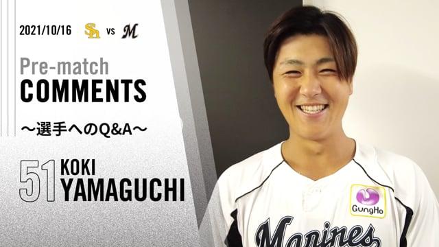 試合前コメント|山口選手【2021/10/16 vs福岡ソフトバンク】