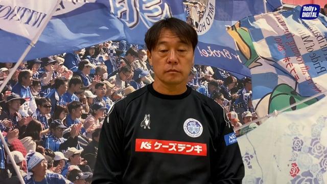 【第34節vs.山口】試合前日インタビュー:濱崎芳己ヘッドコーチ