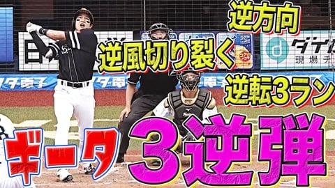 【今季28号】ホークス・柳田悠岐 「ギータ3逆弾」『逆方向へ!逆風切り裂く!逆転3ラン!』