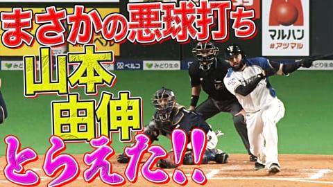 【シャーッ!!】ファイターズ・R.ロドリゲス『まさか悪球打ちで山本由伸から先制打!!』