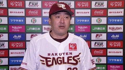 10月16日 イーグルス・石井一久監督 試合後インタビュー