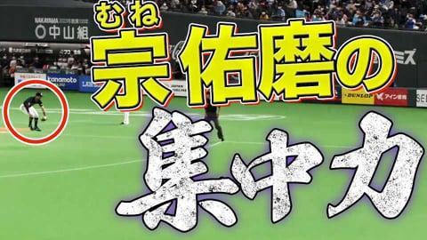 【好守連発】バファローズ・宗佑磨『痛烈打球もハンパない集中力で対応』