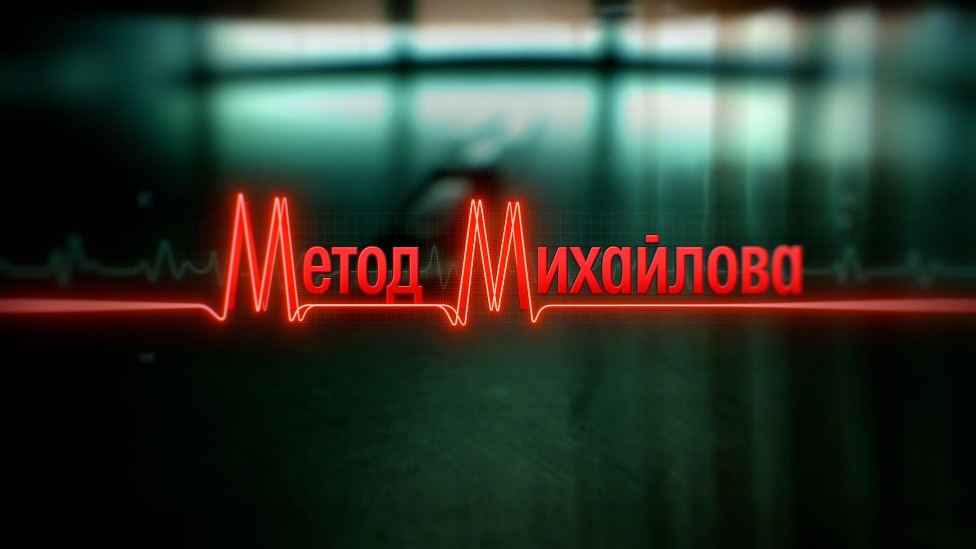 Mikhailov's Method main title sequence