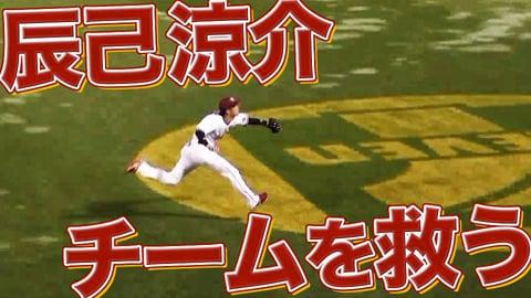【一歩目の速さ】イーグルス・辰己涼介 満塁ピンチで『チームを救うスーパープレー』