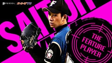 ファイターズ・斎藤佑樹『懸命に腕を振り続けた』投球まとめ《THE FEATURE PLAYER》