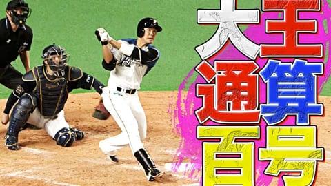 ファイターズ・王柏融 勝ち越し弾は『日本・台湾 通算100号本塁打』