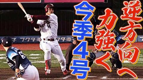 イーグルス・山崎剛 逆方向へ力強い一発『攻守で流れを引き寄せる男』