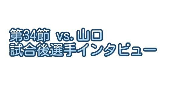 【第34節vs.山口】タビナスジェファーソン選手インタビュー