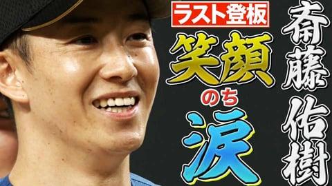 【渾身7球】ファイターズ・斎藤佑樹 ラスト登板は『笑顔のち涙』