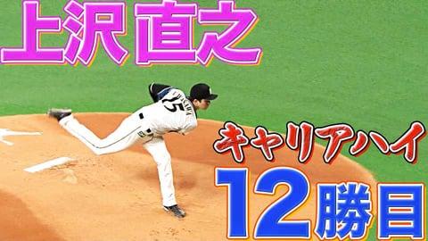 【5者連続Kも】ファイターズ・上沢直之『キャリアハイの今季12勝目』
