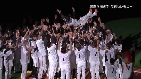 【ファイターズ・斎藤佑樹 引退セレモニー】「ファンの皆さんを含め、僕が持っているのは最高の仲間です」 2021年10月17日 北海道日本ハムファイターズ