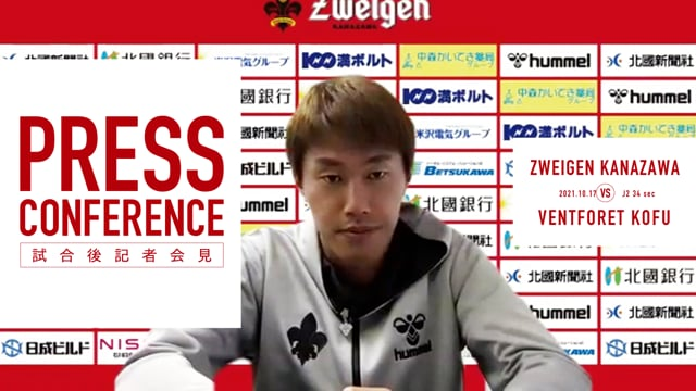 10月17日 ヴァンフォーレ甲府戦【PRESS CONFERENCE】